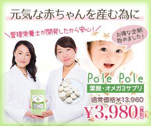葉酸サプリ「ポレポレ(PolePole)」